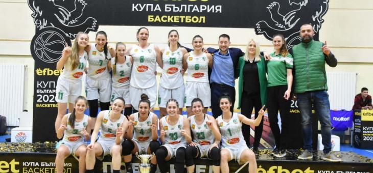 Берое с първа Купа на България